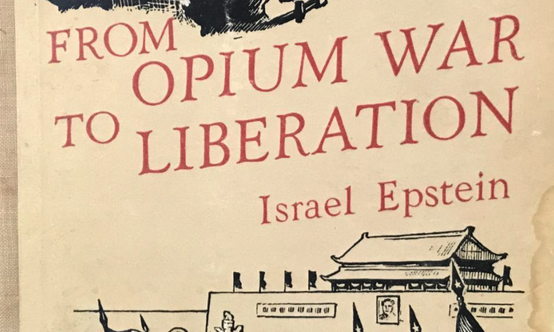 My Bond and My Country: Israel Epstein