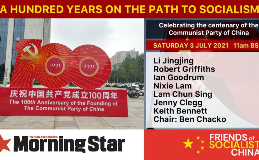 Video: A hundred years on the path to socialism – celebrating the centenary of the CPC