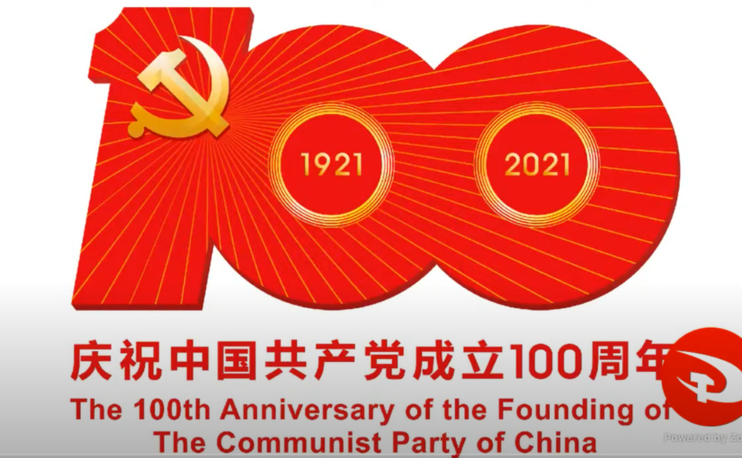 Communist Party of China 100th Anniversary Celebration Webinar