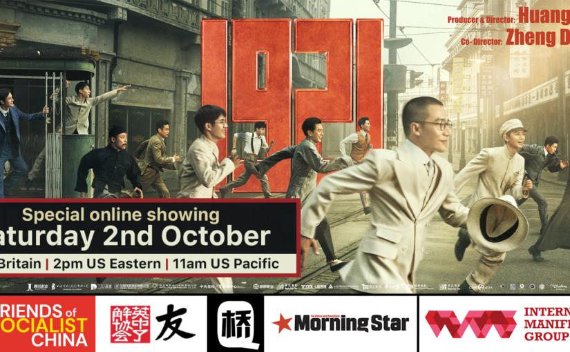 Special online showing of '1921' (2 October)